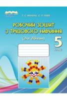 Робочий зошит з трудового навчання (для дівчат), 5 кл. Мачача Т.С., Повх С.П