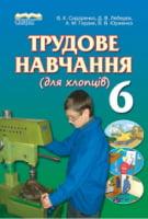 Трудове навчання (для хлопців), 6 кл. Сидоренко В.К. та ін.