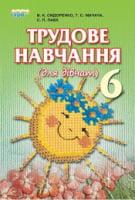 Трудове навчання (для дівчат), 6 кл. Сидоренко В.К. та ін.