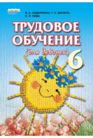 Трудове навчання (для дівчат), 6 кл. (рос.) Сидоренко В.К. та ін.