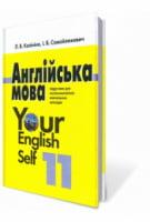 Англійська мова Your English Self. (академ. рівень)11 кл. Калініна Л.В., Самойлюкевич І.В.