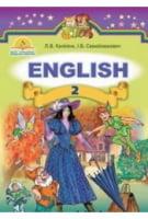 Англійська мова 2 клас. Калініна Л.В.