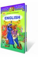 Англійська мова, 2 кл., Підручник, (для спец. шкіл), 2-е вид. Калініна Л.В., Самойлюкевич І.В