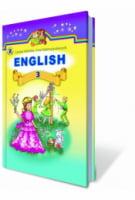 Англійська мова, 3 кл. (для спец. шкіл з поглибленим вивченням). Калініна Л.В., Самойлюкевич І.В.