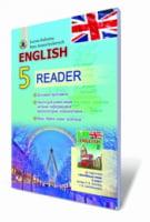 Англійська мова, 5 кл. Книга для читання. Калініна Л.В., Самойлюкевич І.В.