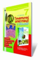 Тематичні атестації з біології 7 кл. Демічева І.О.