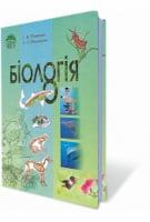 Біологія 8 кл. Межжерін С. В., Межжеріна Я. Про