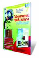 Лабораторний практикум з біології, 7 кл. Мусієнко М.М., Славний П.С., Балан П.Г.