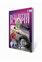 Всесвітня історія 11 кл. Профільний рівень. Ладиченко Т.В., Заблоцький Ю.І.