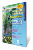 Тематичне оцінювання, 8 кл. Фізична географія України. Капіруліна С.Л., Сорока М.В.