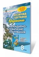 Фізична географія України, 8 кл., календарно-тематичне планування. Пестушко Ю.В.