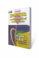 Інформатика. Основи алгоритмізації та програмування. 777 задач. Караванова Т. П.