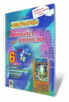 Інформатика, 6 кл. Книга для вчителя. Коршунова О.В.