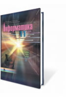 Інформатика, 11кл. Рівень стандарту. Ривкінд Й.Я., Лисенко Т.І.