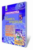 Інформатика, 5 кл. Книжка для вчителя. Ривкінд Й.Я., Лисенко Т. І., Чернікова Л. А., Шакотько Ст. Ст.