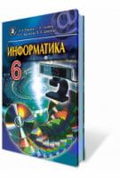 Информатика, 6 кл., (для школ с обучением на русском языке). Ривкінд Й. Я.