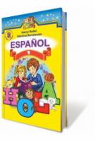 Іспанська мова, 1 кл. Редько В.Г., Береславська В.І.