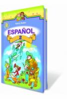 Іспанська мова, 2 кл. Редько В.Г.