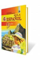 Hola Espanol, 9 кл. Редько В. Г.