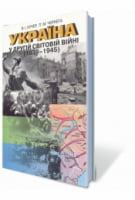 Україна у Другій світовій війні. Кучер І.В., Чернега П. М.