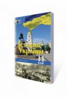 Історія України 11 кл. Профільний рівень. Турченко Ф.Г.