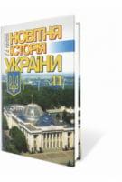 Новітня історія України 11 кл. Турченко Ф. Г., Тимченко С. М., Панченко П. П.