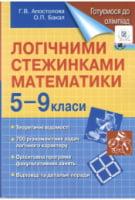 Логічними стежинками математики. 5-9 класи. Апостолова Г.В., Бакал О.П.