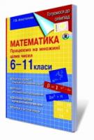 Математика, 6-11 кл. Працюємо на множині цілих чисел. Апостолова Г.В.
