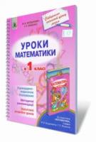 Уроки математики в 1 класі. Богданович М.В., Лишенко Г.П.
