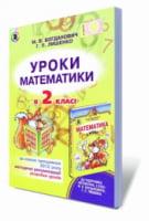 Уроки математики в 2 класі. Богданович М.В., Лишенко Г.П.