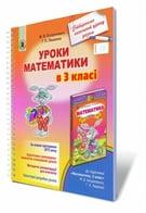 Уроки математики в 3 класі. Богданович М.В., Лишенко Г.П.