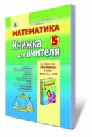 Математика, 5 кл. Книжка для вчителя. Істер О.С., Баришнікова О.І., Карликова О.А.