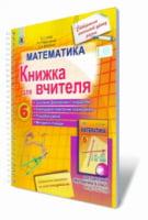 Математика 6 кл. Книжка для вчителя. Істер О.С., Карликова О.А.