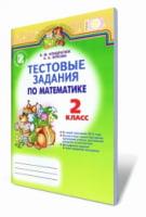 Тестовые задания по математике, 2 кл. Кондратюк О.М., Жукова С.О.