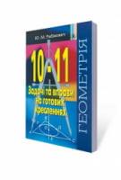Геометрія 10-11 кл. Задачі та вправи на готових кресленнях. Рабінович Ю. М.