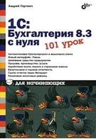 1С:Бухгалтерія 8.3 з нуля. 101 урок для початківців
