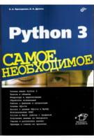 Python 3. Самое необходимое.