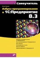 Азбука програмування в 1С:Підприємство 8.3.