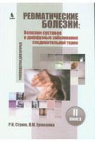 Ревматические болезни. 2-е изд.