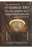 Руководство по медицинской микробиологии. Книга 3. Том первый.Оппортунистические инфекции:возбудител