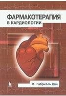 Фармакотерапія в кардіології