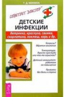Детские инфекции. Ветрянка, краснуха, свинка, скарлатина, коклюш, корь и другие