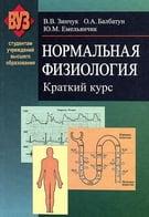 Нормальная физиология. Краткий курс: учебное пособие.