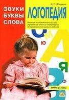 Логопедия Звуки.Буквы.Слова