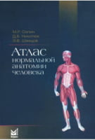 Атлас нормальной анатомии человека. 4-е изд.