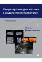 Ультразвуковая диагностика в акушерстве и гинекологии. Том 2