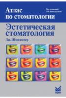 Эстетическая стоматология изд.2