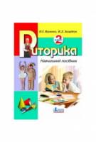 Риторика. 2 клас. Навчальний посібник Науменко В., Захарійчук М. 2015
