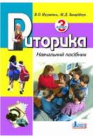 Риторика. 3 клас. Навчальний посібник. Науменко В., Захарійчук М. 2015