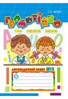 Грамотійко: Логопедичний зошит №1 для розвитку усного і писемного мовлення. Момот Т. Л.